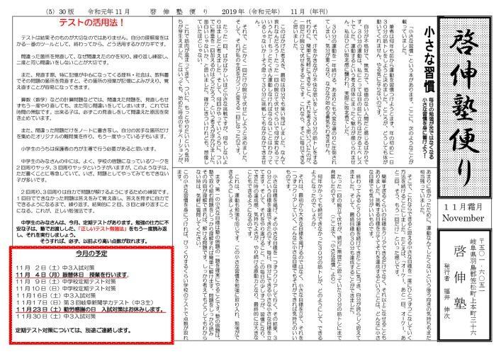 啓伸塾便り2019年11月号