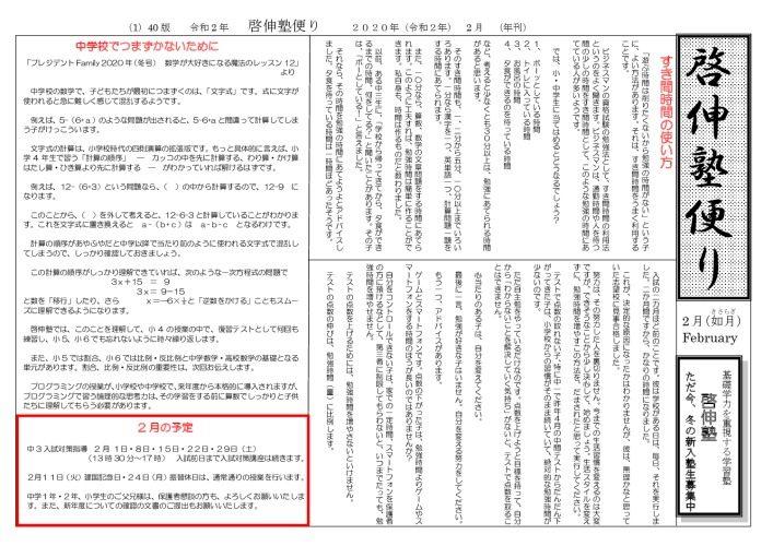 啓伸塾便り2020年2月号