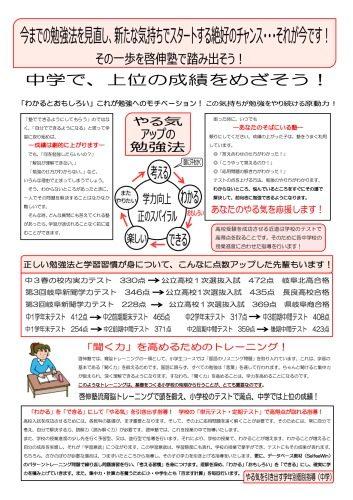 啓伸塾2020年度募集