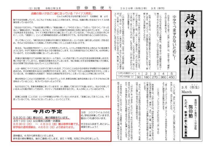 啓伸塾便り2020年3月号