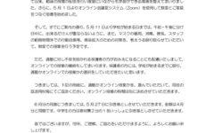 通塾・オンライン授業