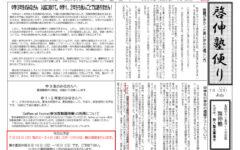 啓伸塾便り2020年7月号