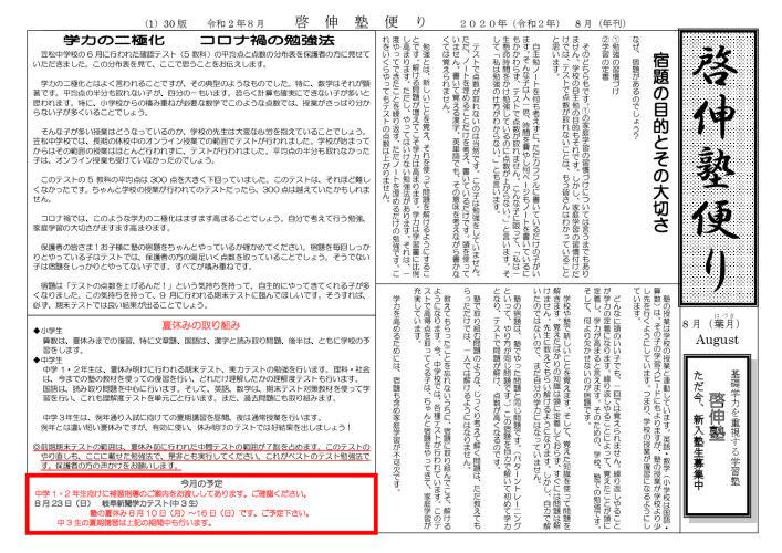 啓伸塾便り2020年8月号