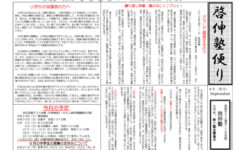 啓伸塾便り2020年9月