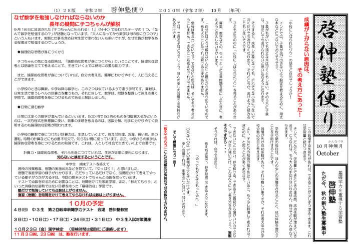 啓伸塾便り2020年10月