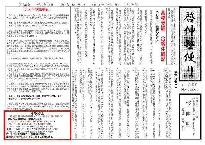 啓伸塾便り2020年11月