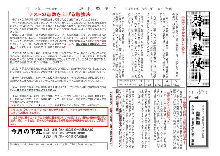 啓伸塾便り2021年3月号