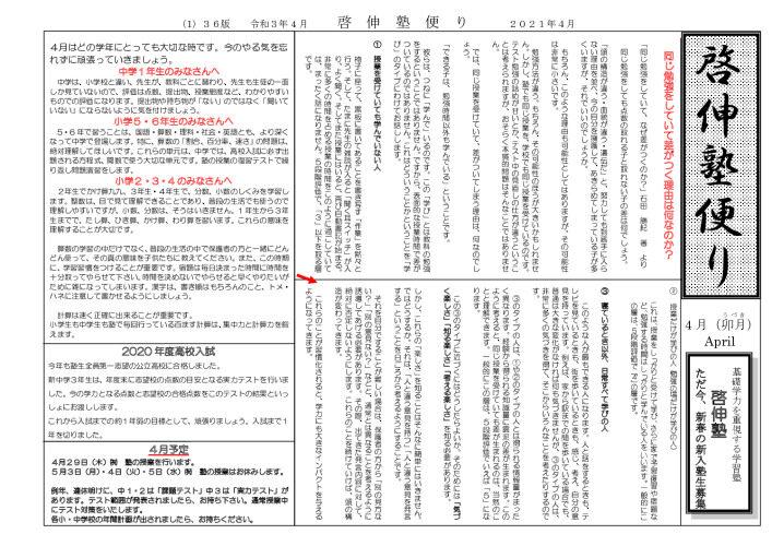 啓伸塾便り2021年4月