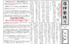 2021年啓伸塾便り5月号