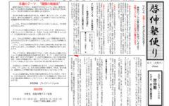 啓伸塾便り2021年6月号