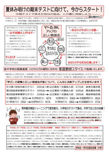 啓伸塾2021年夏チラシおもて