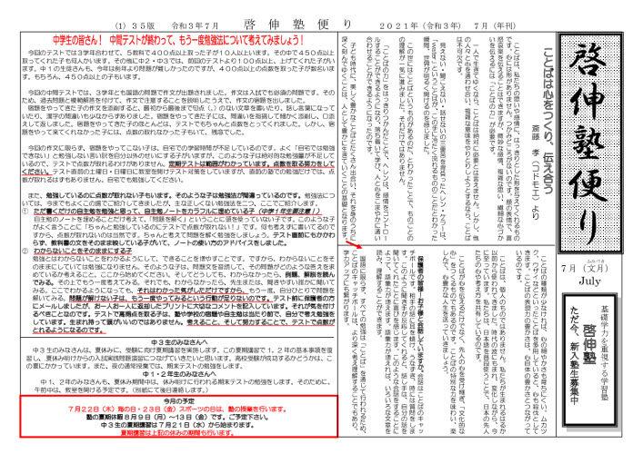 啓伸塾便り2021年7月号