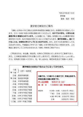 2021年度漢字検定のご案内